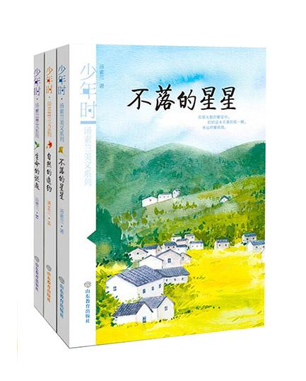 湯素蘭(lan)少(shao)年時美文(wen)系(xi)列(3冊/套)