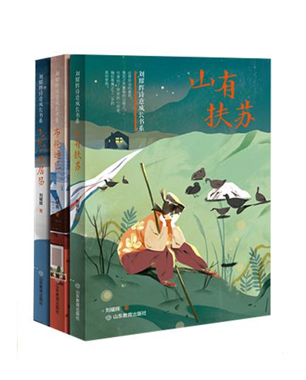 劉耀輝(hui)詩意成長書系(xi)(3冊/套)