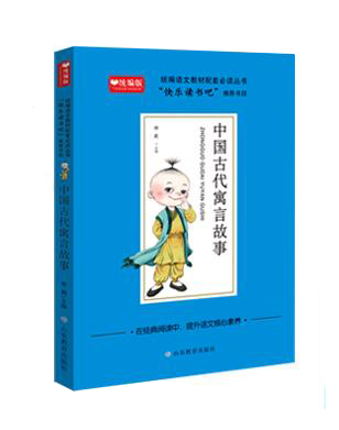快乐读书吧——中国古代寓言故事
