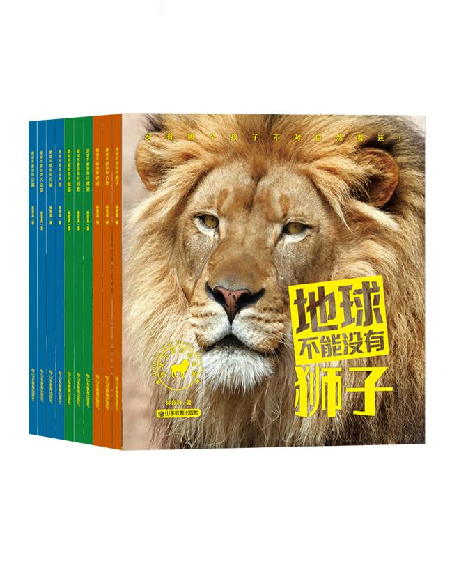 地球不能没有动物(10册)