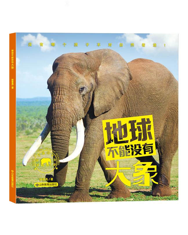 地球不能沒有大象