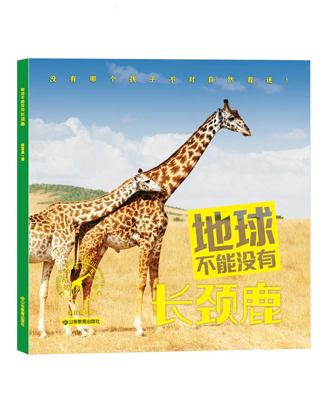 地球不能没有长颈鹿