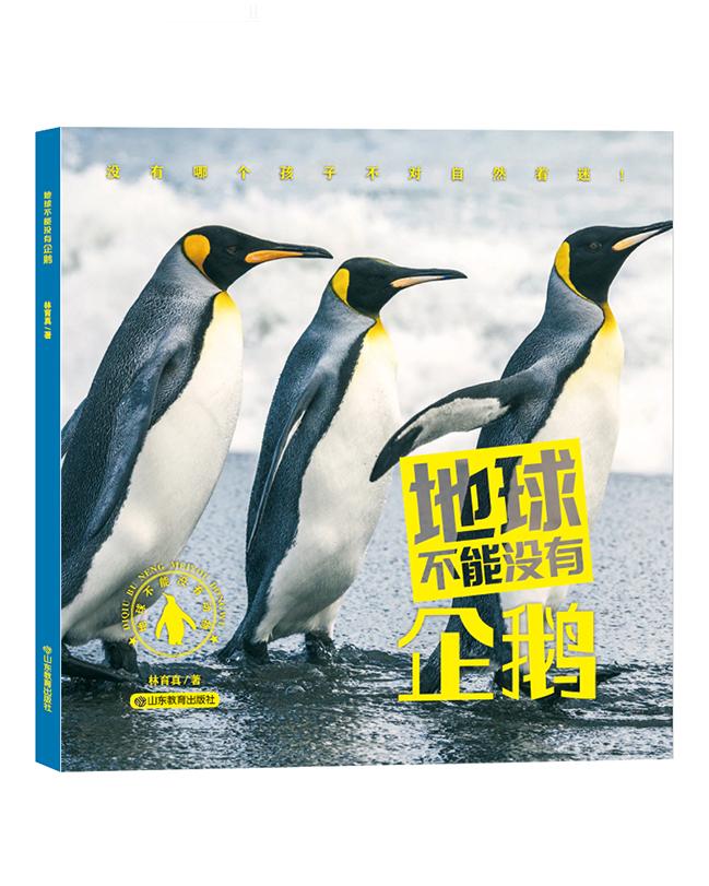 地球不能没有企鹅