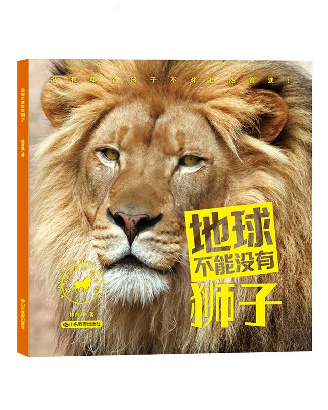 地球不能没有狮子