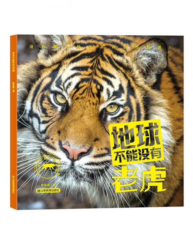 地球不能没有老虎