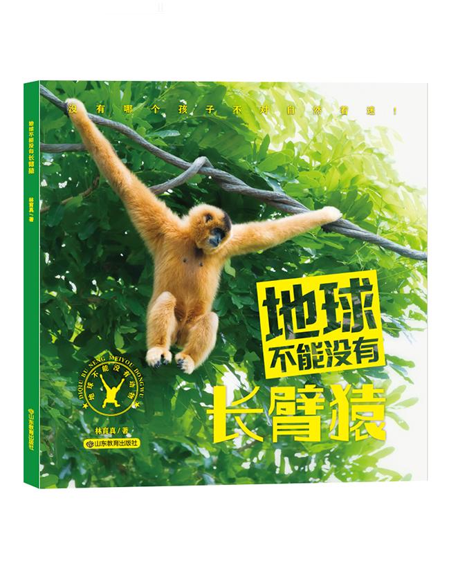 地球不能没有长臂猿