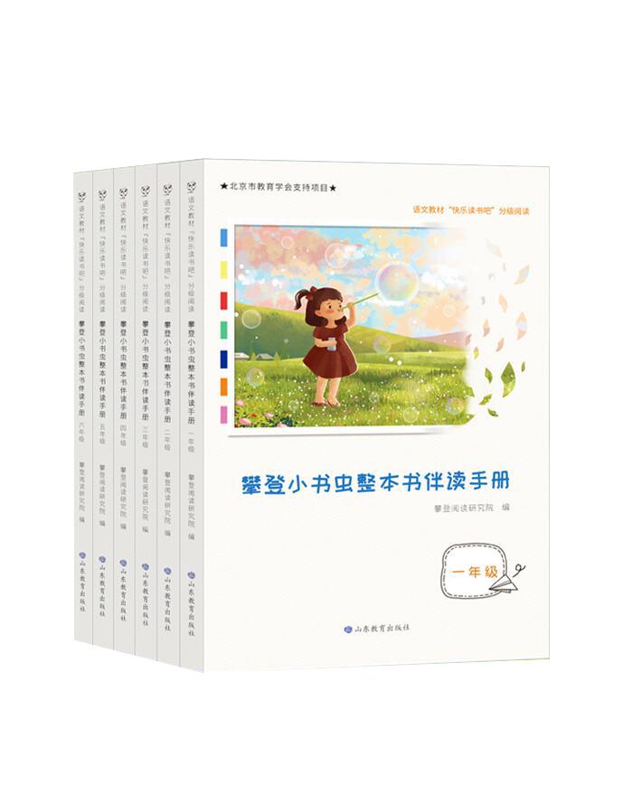 攀登小书虫整本书伴读手册 1-6年级(6册)