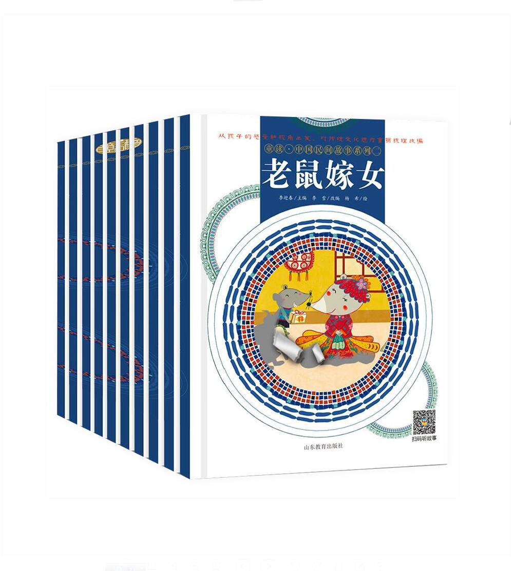 童读·中国民间故事系列(二)