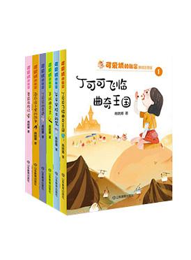 商晓娜作品美绘注音童话(6册)