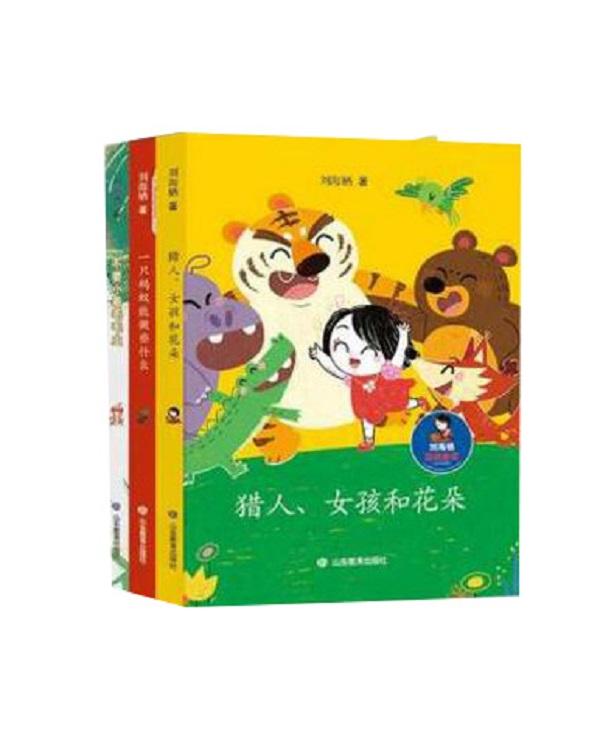 刘海栖原创童话3册套装
