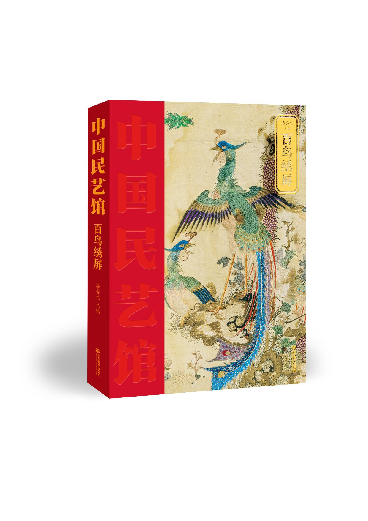 《中国民艺馆·百鸟绣屏》