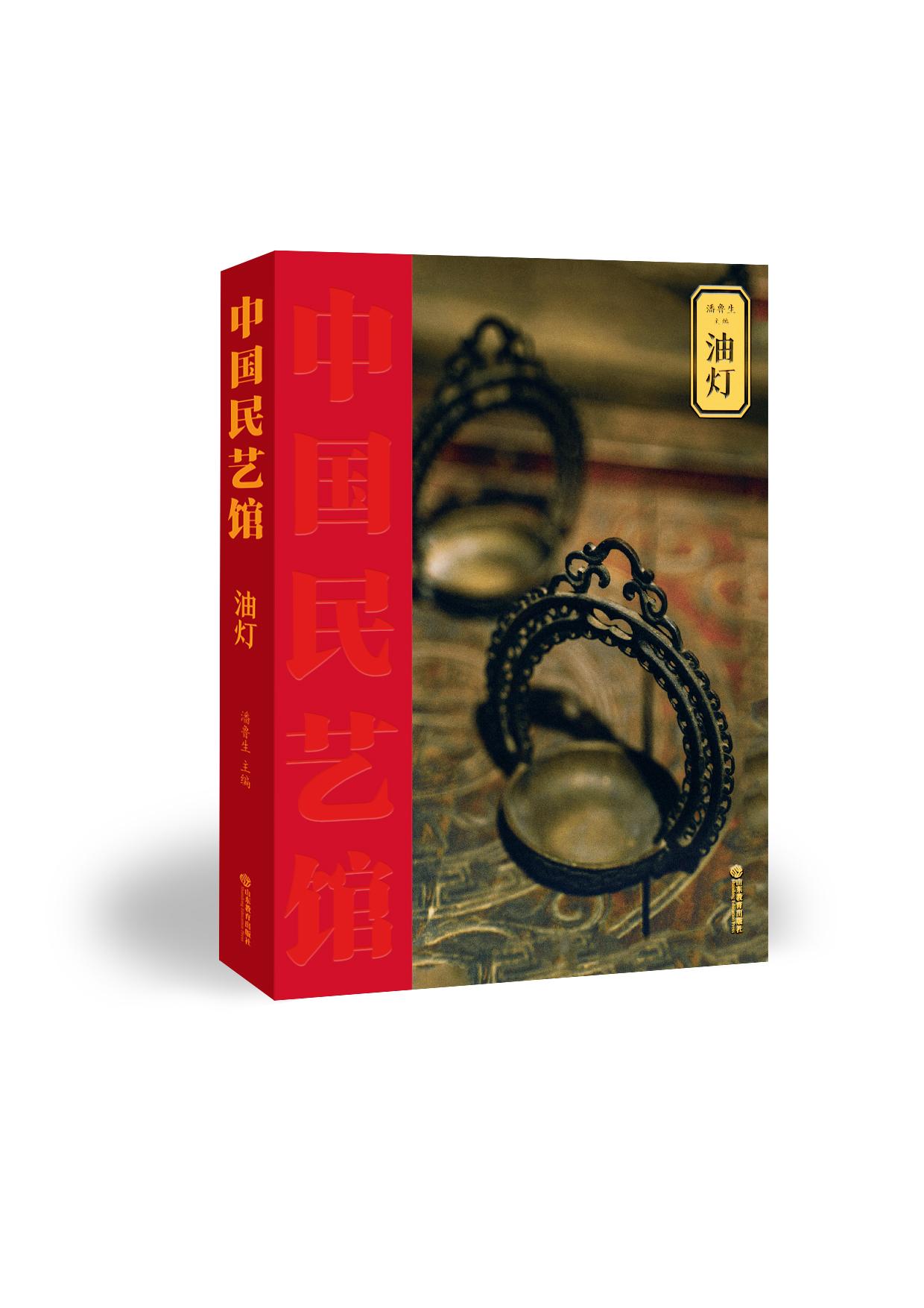 《中国民艺馆·油灯》