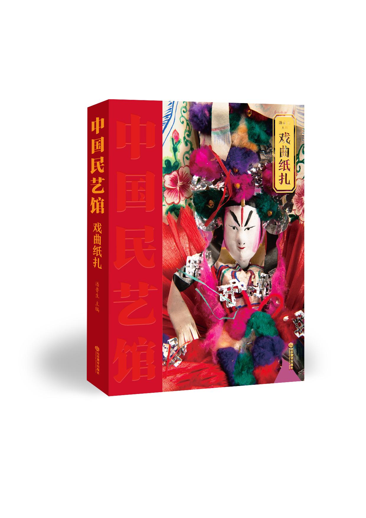 《中国民艺馆·戏曲纸扎》