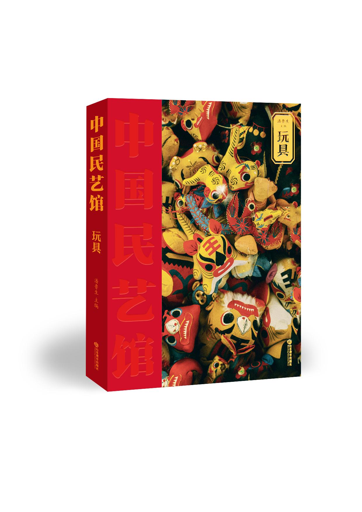 《中国民艺馆·玩具》