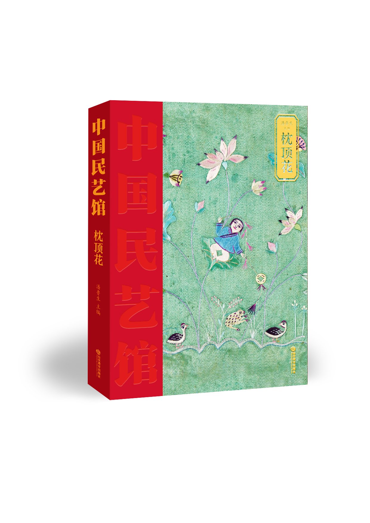 《中国民艺馆·枕顶花》