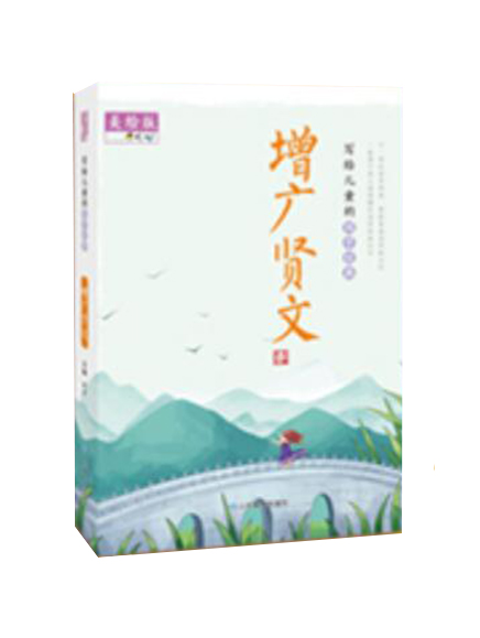 写给儿童的国学经典——增广贤文