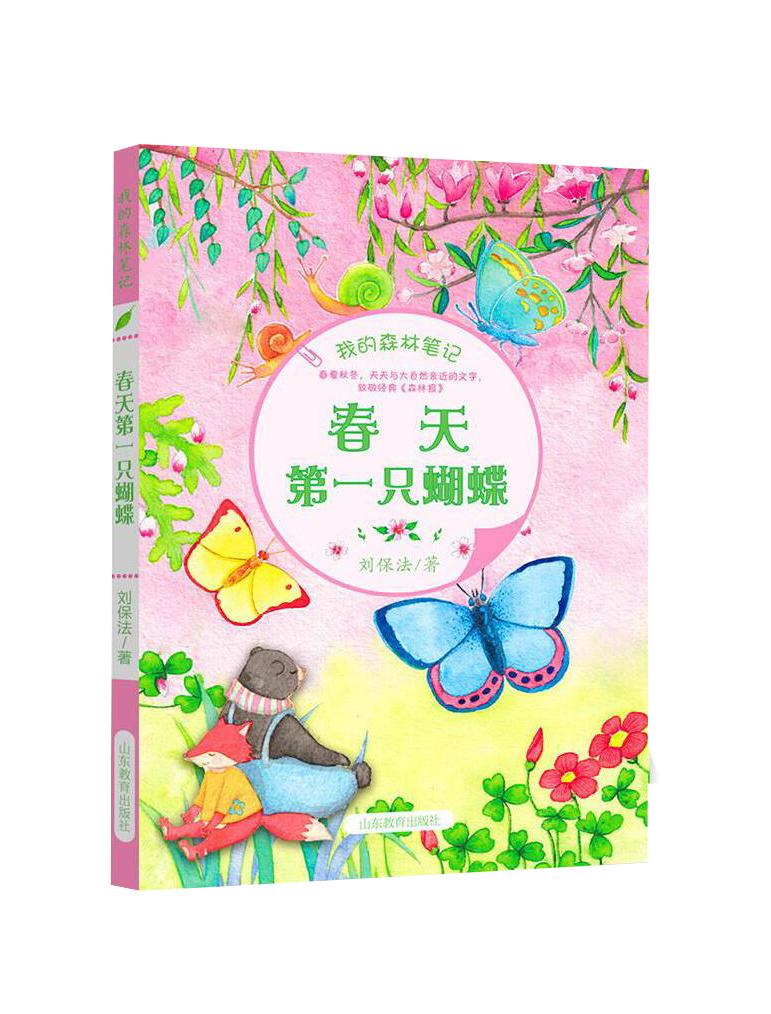 春天第一只蝴蝶