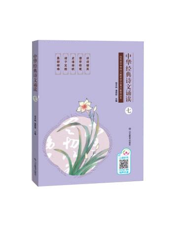 中华经典诗文诵读 七年级