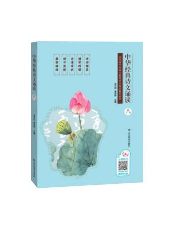 中华经典诗文诵读 八年级