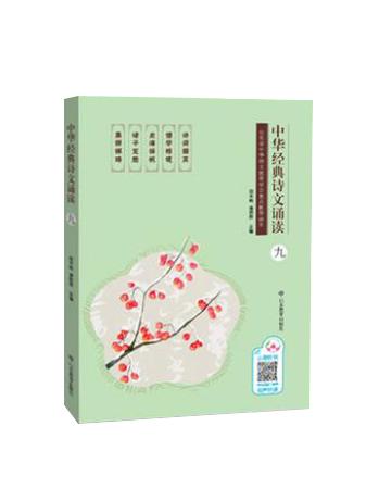 中华经典诗文诵读 九年级