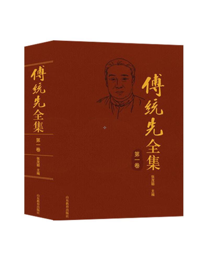 傅统先全集(第一卷)