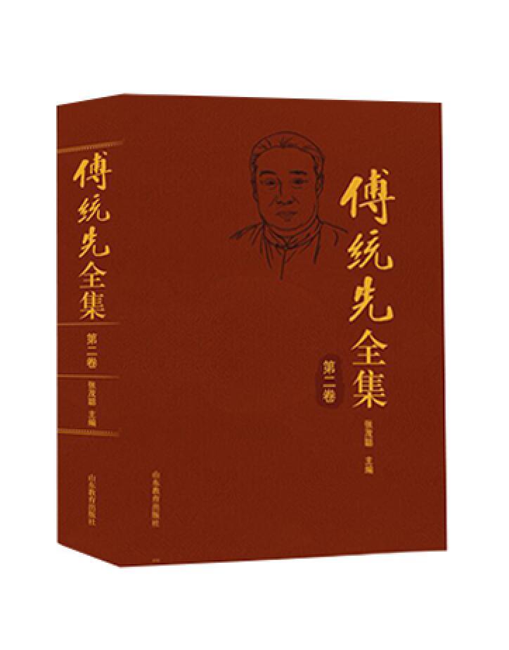 傅统先全集(第二卷)
