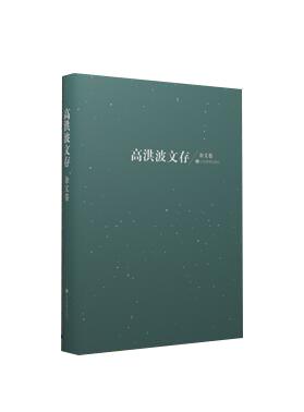 高洪波——杂文卷