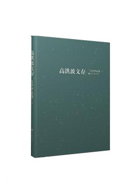 高洪波——文学评论卷·卷一
