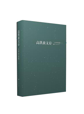 高洪波——文学评论卷·卷二
