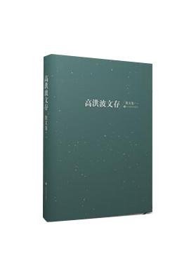 高洪波——散文卷·一