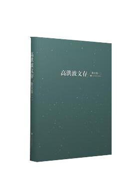 高洪波——散文卷·二