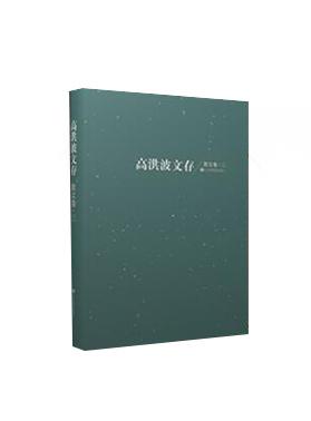 高洪波——散文卷·三