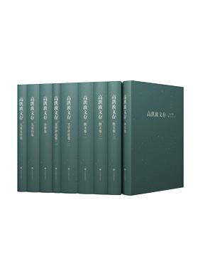 高洪波文存 全9卷