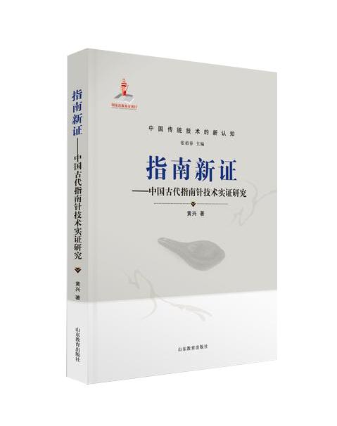 指南新证——中国古代指南针技术实证研究