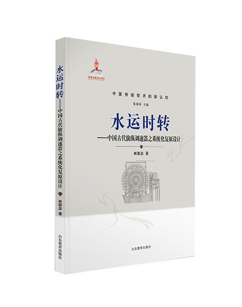 水运时转——中国古代擒纵调速器之系统化复原设计