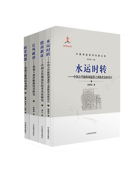 中国传统技术的新认知