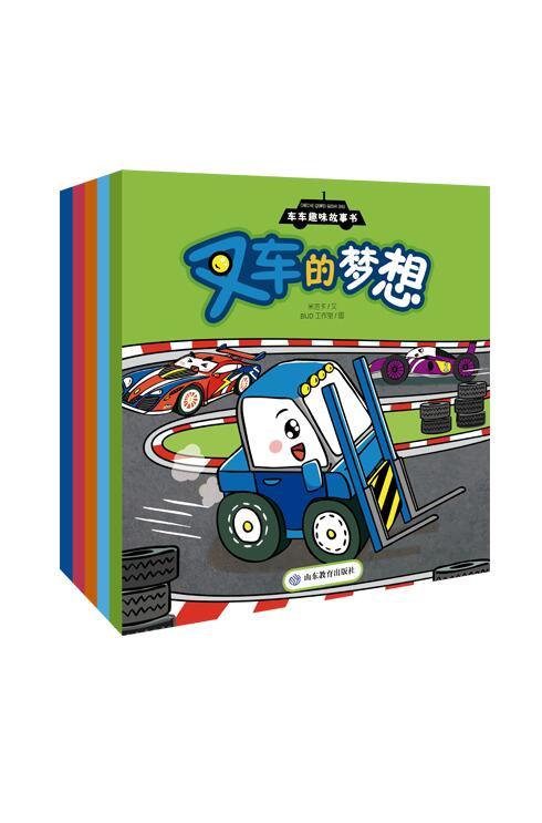 车车趣味故事书