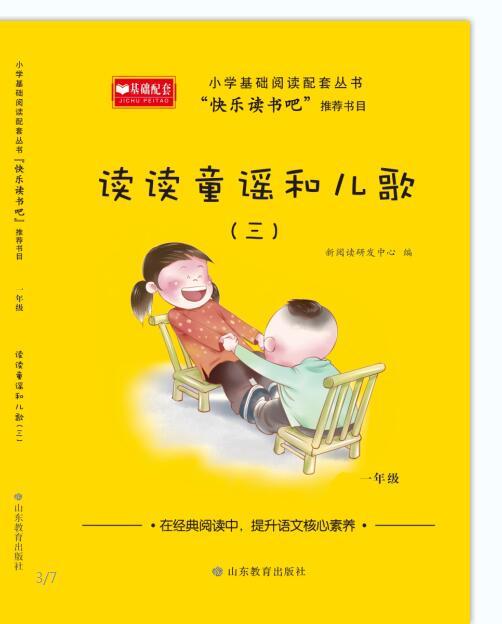读读童谣和儿歌(三)