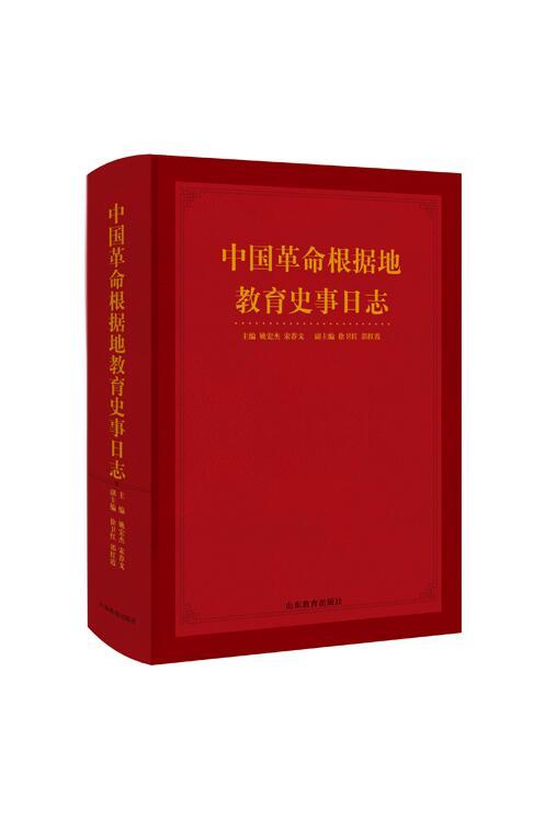中国革命根据地教育史事日志