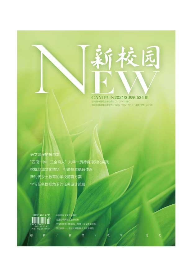 《新校园》杂志 2021年3月 总第534期