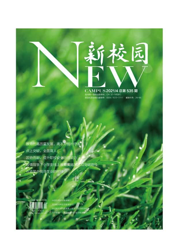 《新校园》杂志 2021年4月 总第535期