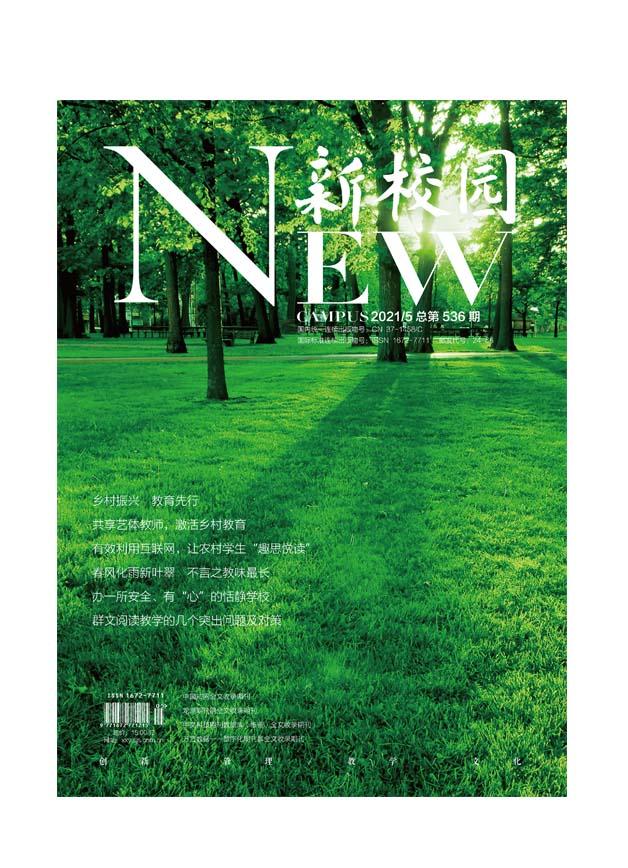 《新校园》杂志 2021年5月 总第536期