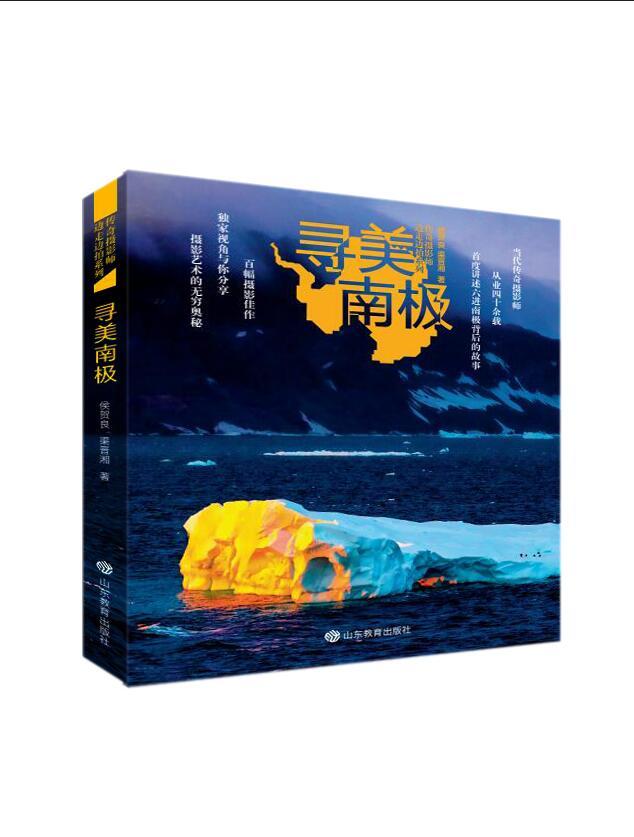 寻美南极——传奇摄影师边走边拍系列
