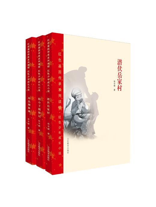 红色基因传承系列读物·红色少年成长小说