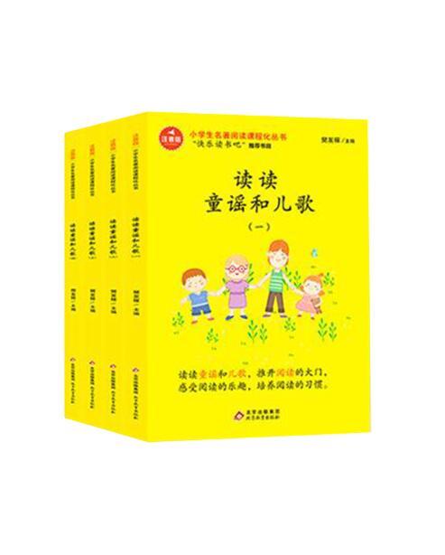 读读童谣和儿歌(共4册)