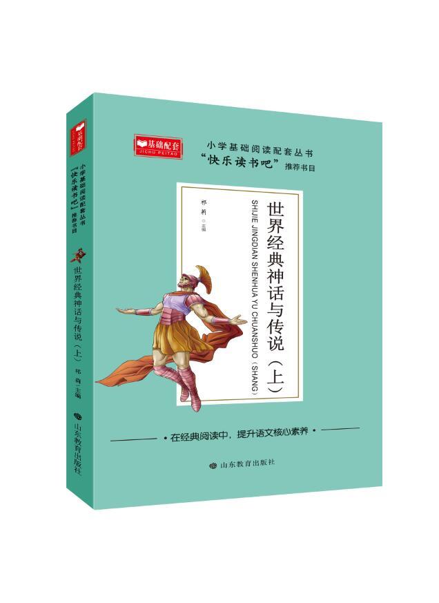 世界经典神话与传说(上)
