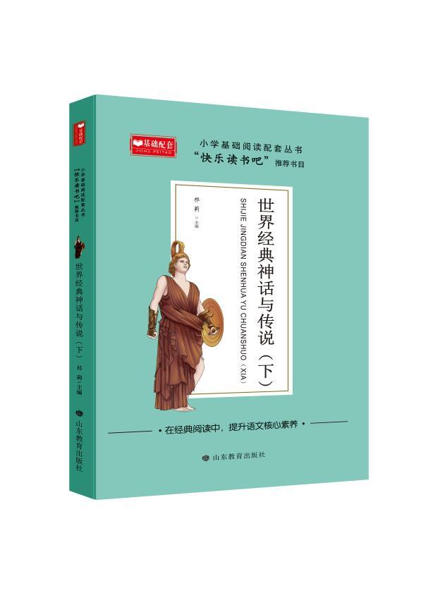 世界经典神话与传说(下)