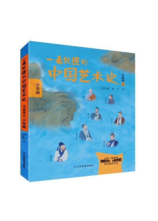 一看就懂的中国艺术史(书画卷三)少年版