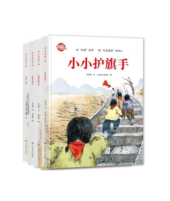 红旗飘呀飘(4册)