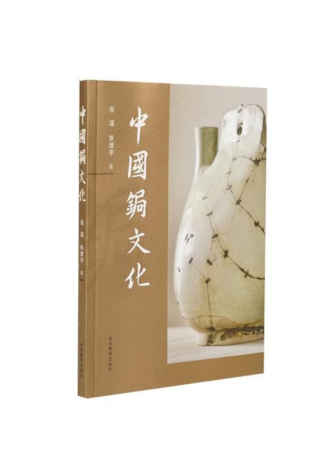 中国锔文化
